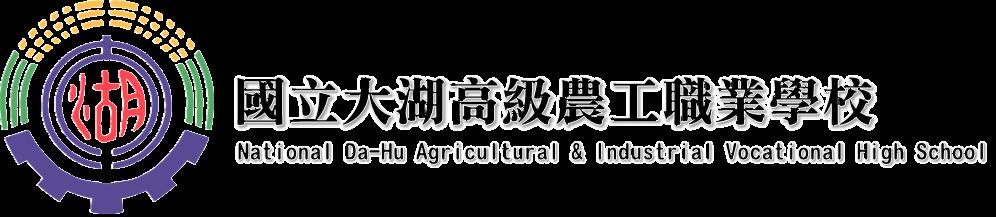國立大湖高級農工職業學校