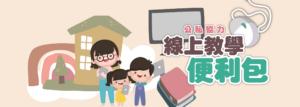 教育雲及線上教學資源便利包圖片連結圖