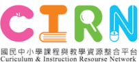CIRN ─ 國民中小學課程與教學資源整合平臺圖片連結圖